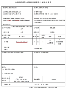 3China elephant permit